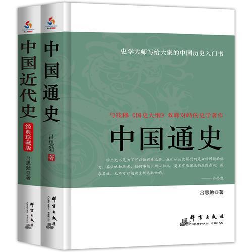 语文新课标推荐青少年必读丛书:中国通史+中国近代史套装共2册
