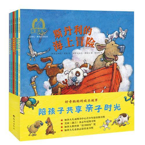 金羽毛·世界获奖绘本 好奇狗狗斯丹利的欢乐故事(套装6册)