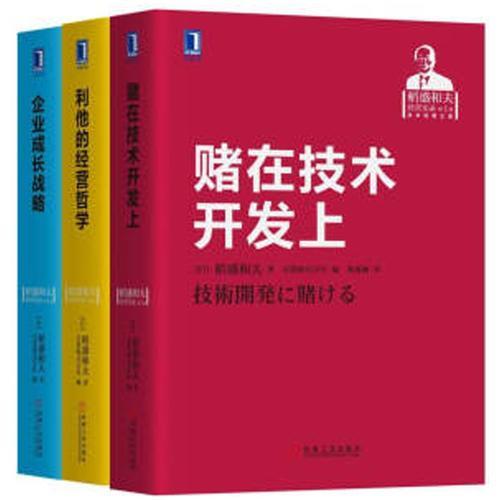 稻盛和夫经营实录(套装共3册)