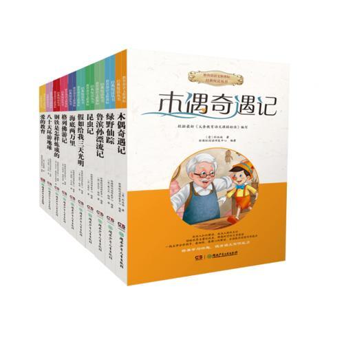 教育部语文新课标小学生名著丛书(全10册)