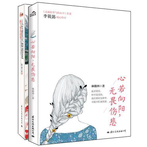 林徽因心中的人生若只如初见(套装共2册)