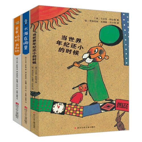 舒比格作品系列:当世界年纪还小的时候+爸爸、妈妈、我和她+大海在哪里(套装共3册)