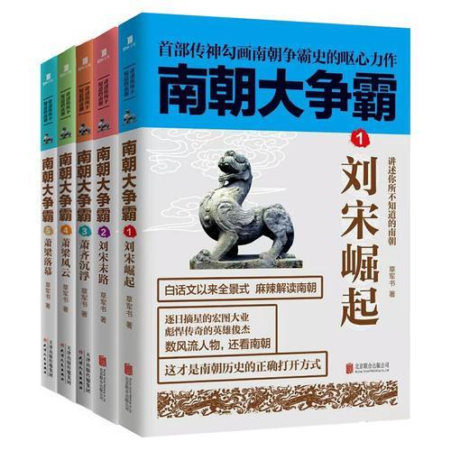 热血南朝(南朝大争霸 套装1-5册全)