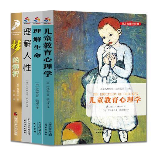 自我分析心理学:认识自己和身边的世界(全4册)