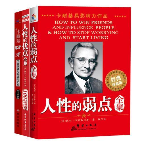 社交心理学情绪心理学沟通心理学全集(全3册)