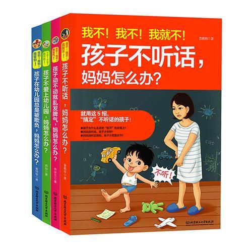 3~6岁育儿工具书:妈妈怎么办系列(函套共4册)