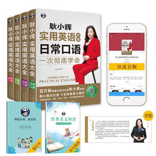 耿小辉实用英语大全 一次彻底学会 日常口语+交际口语+旅游口语+商贸口语(套装共4册)