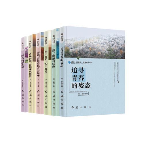 品位一段旅程,诉说暖人心怀 共6册