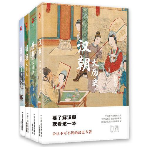 盛世中华:汉唐明清大历史(四本套新版)