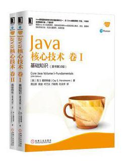 Java核心技术第10版(套装共2册)