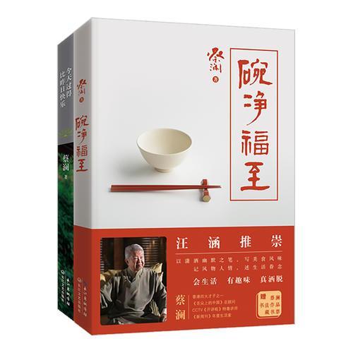 蔡澜散文精选集:今天过得比昨日快乐+碗净福至