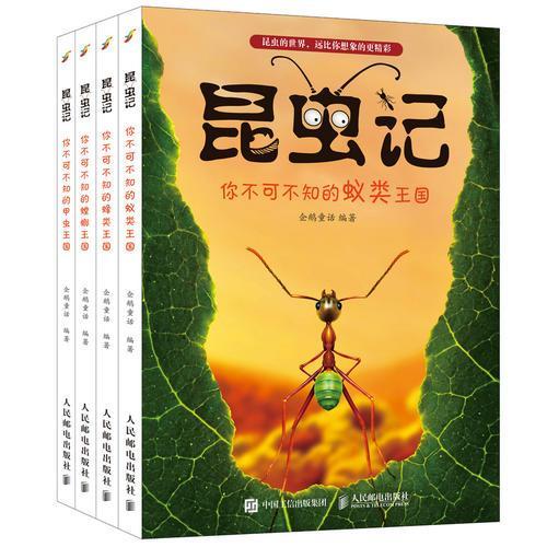 昆虫记 你不可不知的昆虫王国 昆虫百科全书 小学生课外读物
