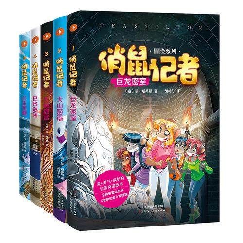 俏鼠记者冒险系列:第一辑(全5册)(老鼠记者姊妹篇,被翻译成21种语言畅销全球。在冒险奇遇中把世界尽收眼底,把百科装进脑袋)