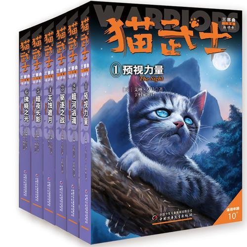 猫武士三部曲(6册/套)