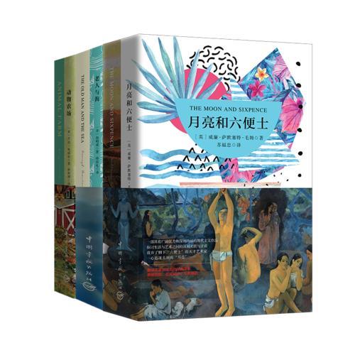 月亮和六便士+动物农场+老人与海 畅销世界名著双语读物套装(软精装 珍藏版 买中文版送英文版 共6册)