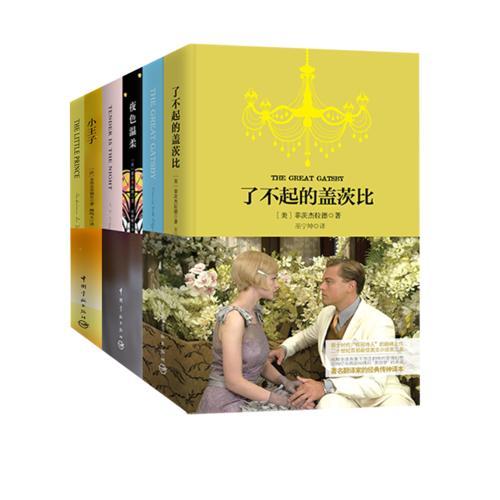 了不起的盖茨比+夜色温柔+小王子 畅销世界名著双语读物套装(软精装 珍藏版 买中文版送英文版 共6册)