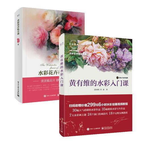 黄有维水彩入门课+水彩花卉私享课(套装共2册)