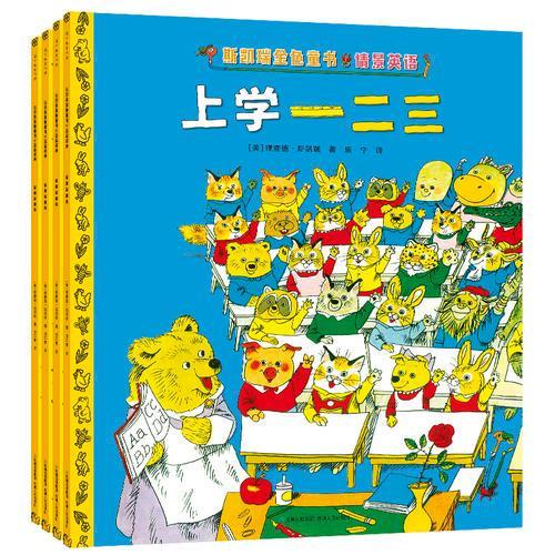 斯凯瑞金色童书·情景英语(全4册)