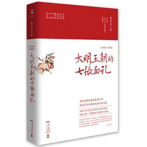 大明王朝的七张面孔(2019全新修订升级版)