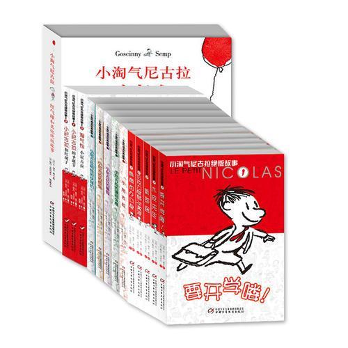 小淘气尼古拉故事全集(全14册)