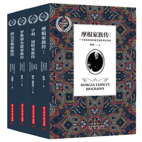 全球财富家族传记系列(套装全4册):摩根家族传+亨利?福特家族传+罗斯柴尔德家族传+洛克菲勒家族传