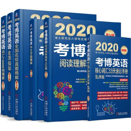 2020年博士研究生入学考试辅导用书套装 第14版