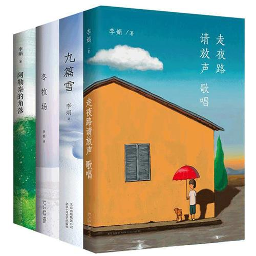 李娟 阿勒泰系列典藏合集(共四册)