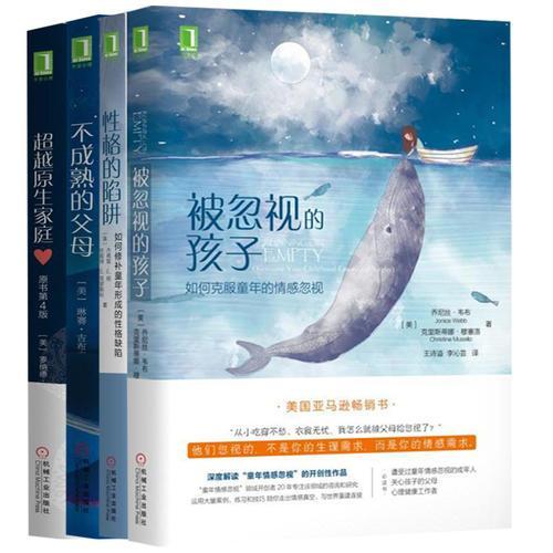 原生家庭系列套装(4册)