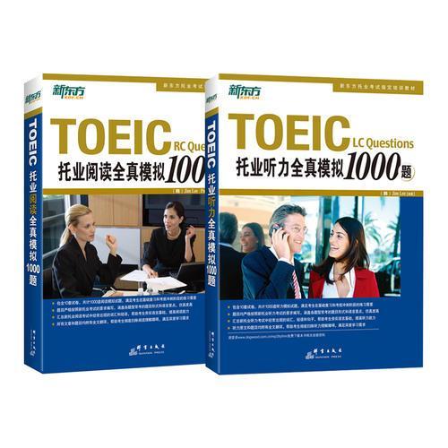新东方 托业阅读+听力全真模拟1000题(共2册)