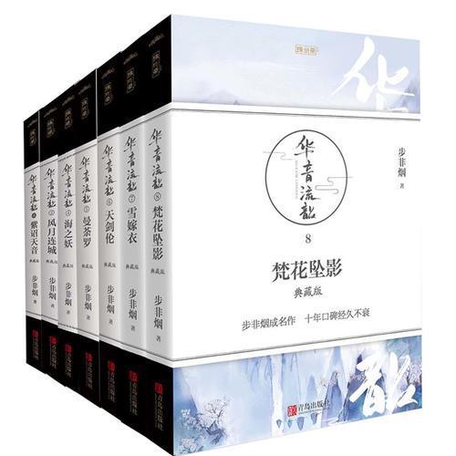 华音流韶系列全套(1-8册)大结局