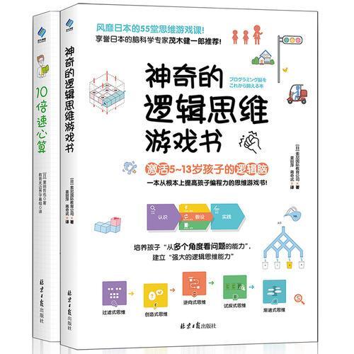 神奇的逻辑思维游戏书+10倍速心算(套装共两册)