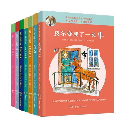 埃格纳儿童文学爱藏系列(套装全7册)