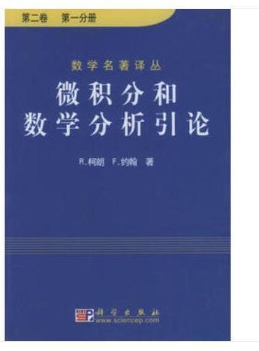 微积分和数学分析引论 第二卷 第一分册,第二分册