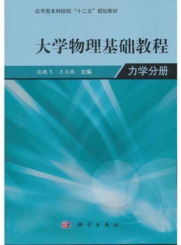 大学物理学基础教程-力学分册