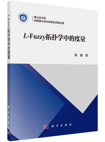L-fuzzy拓扑学中的度量