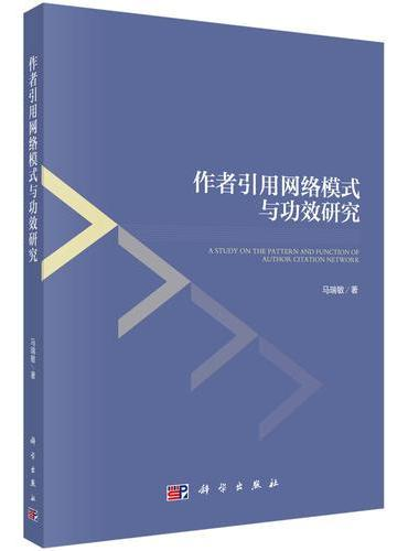 作者引用网络模式与功效研究