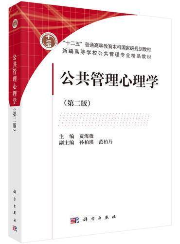 公共管理心理学(第二版)