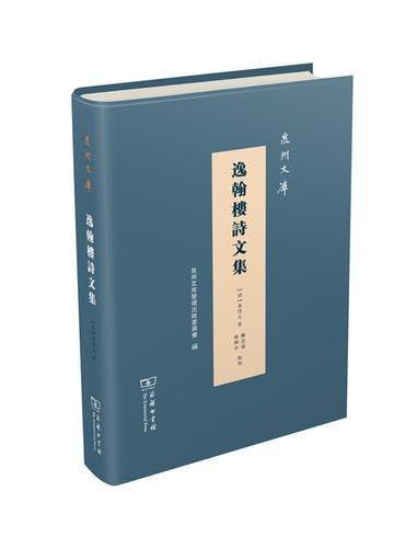逸翰楼诗文集(泉州文库)