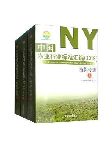 中国农业行业标准汇编(2018) 植保分册