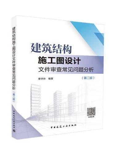 建筑结构施工图设计文件审查常见问题分析(第二版)