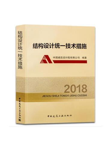 结构设计统一技术措施2018