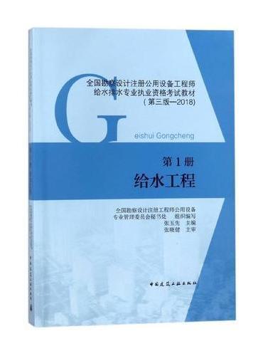 第1册 给水工程