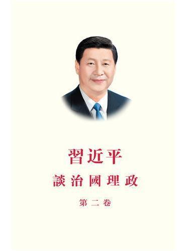 习近平谈治国理政 第二卷 (繁体平装)