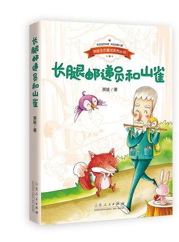 英娃生态童话系列丛书?长腿邮递员和山雀