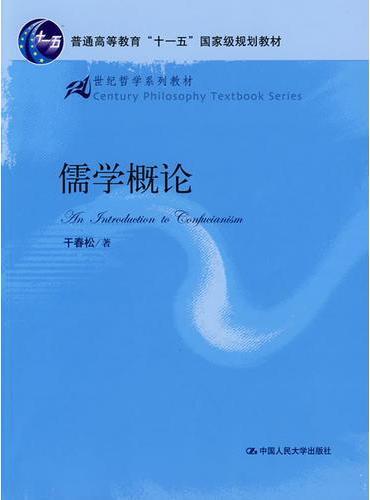 """儒学概论(21世纪哲学系列教材;""""十一五""""国家级规划教材)"""
