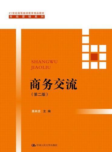 商务交流(第二版)(21世纪高等继续教育精品教材·市场营销系列)