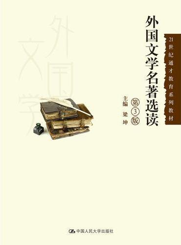 唐诗宋词研究(修订版)(21世纪通才教育系列教材)