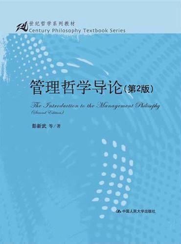 管理哲学导论(第2版)(21世纪哲学系列教材)