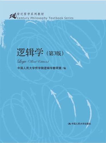 逻辑学 (第3版)(附10套综合练习题及答案与解析) (21世纪哲学系列教材)