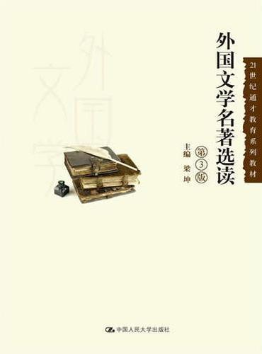 外国文学名著选读(第3版)(21世纪通才教育系列教材)
